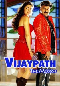 Vijaypath Ek Mission (2005) (Dubbed)